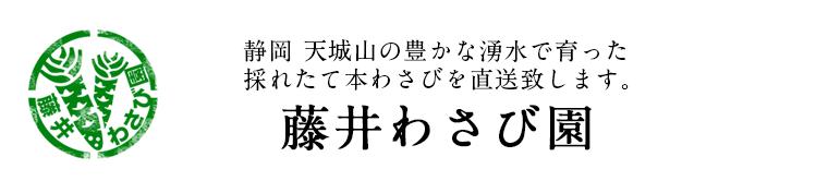 藤井わさび園